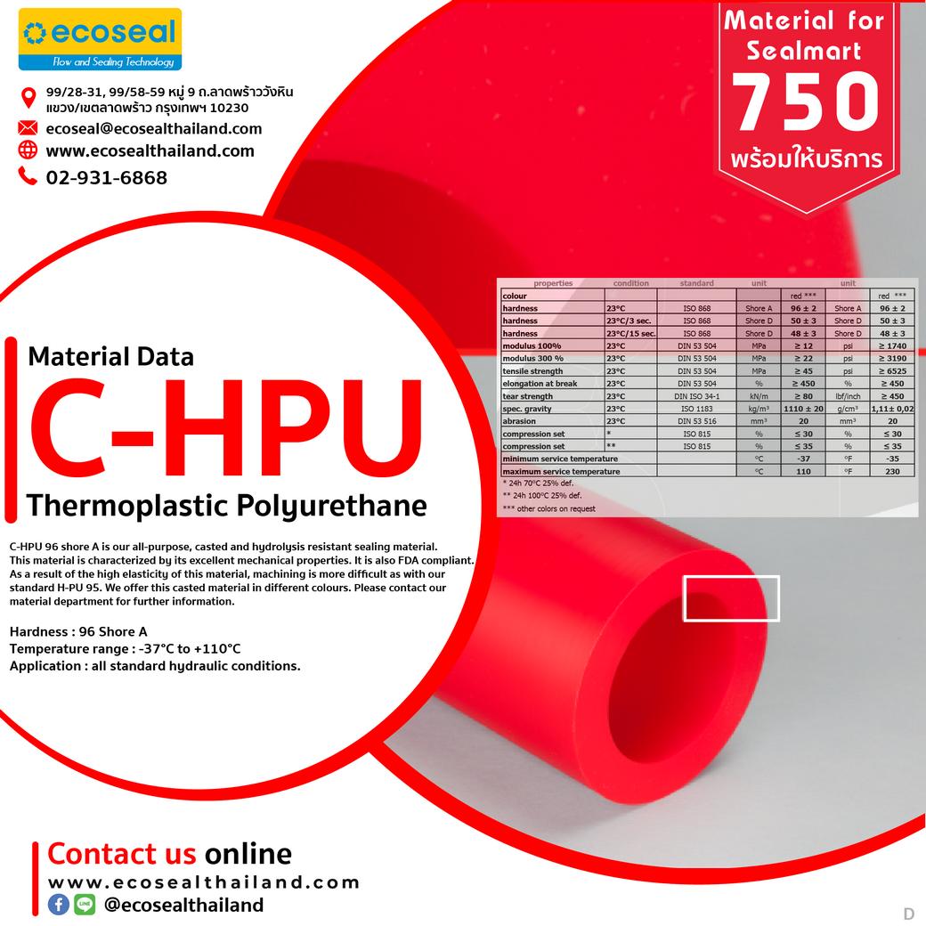 วัสดุที่ใช้ในการผลิตซีลชนิดพิเศษตามแบบที่ลูกค้าต้องการ  C-HPU